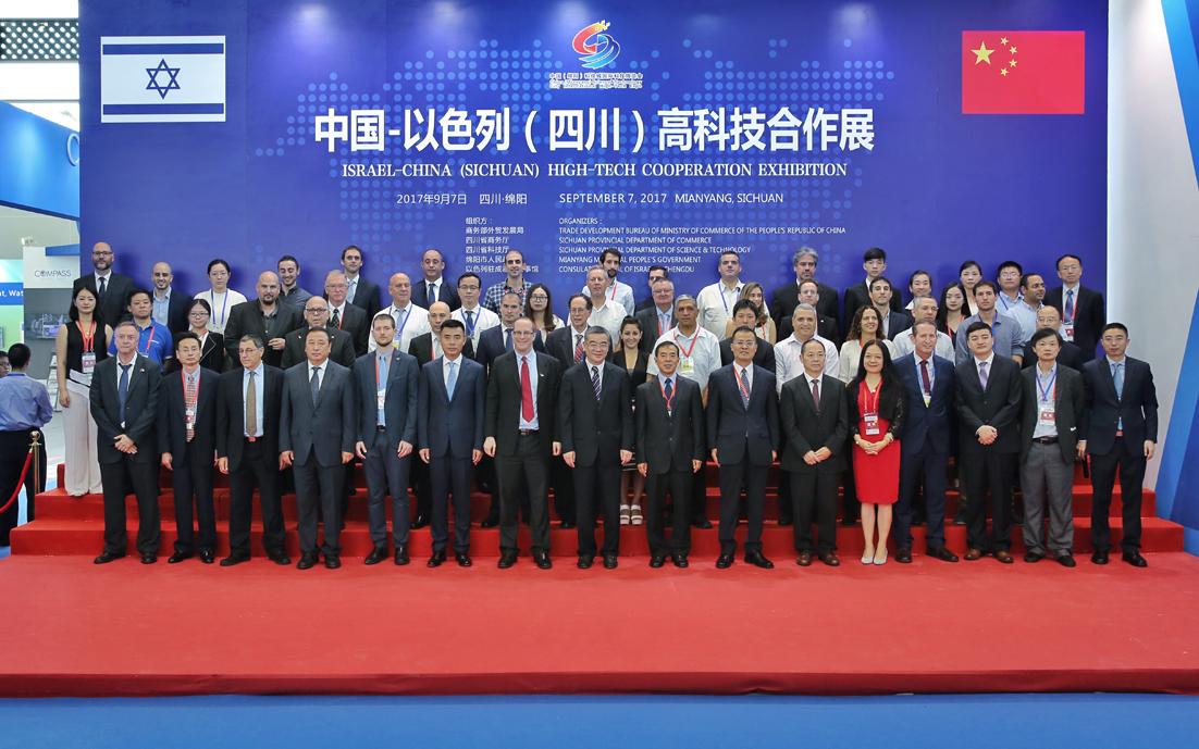 中国-以色列(四川)高科技合作展