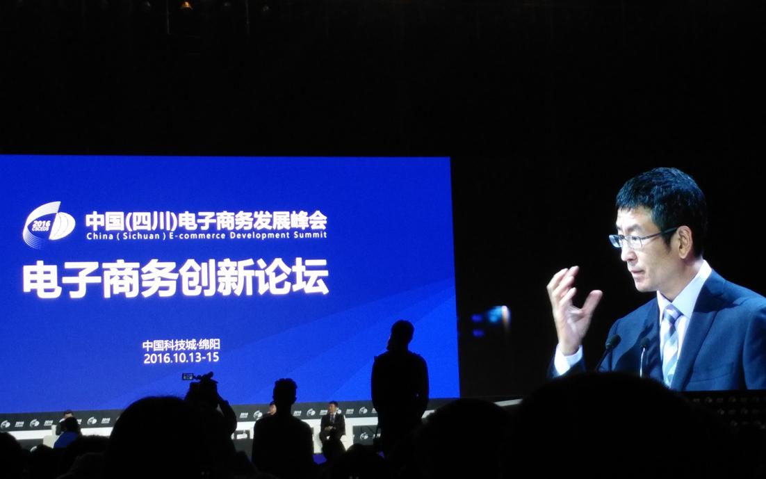 2016中国(四川)电子商务发展峰会