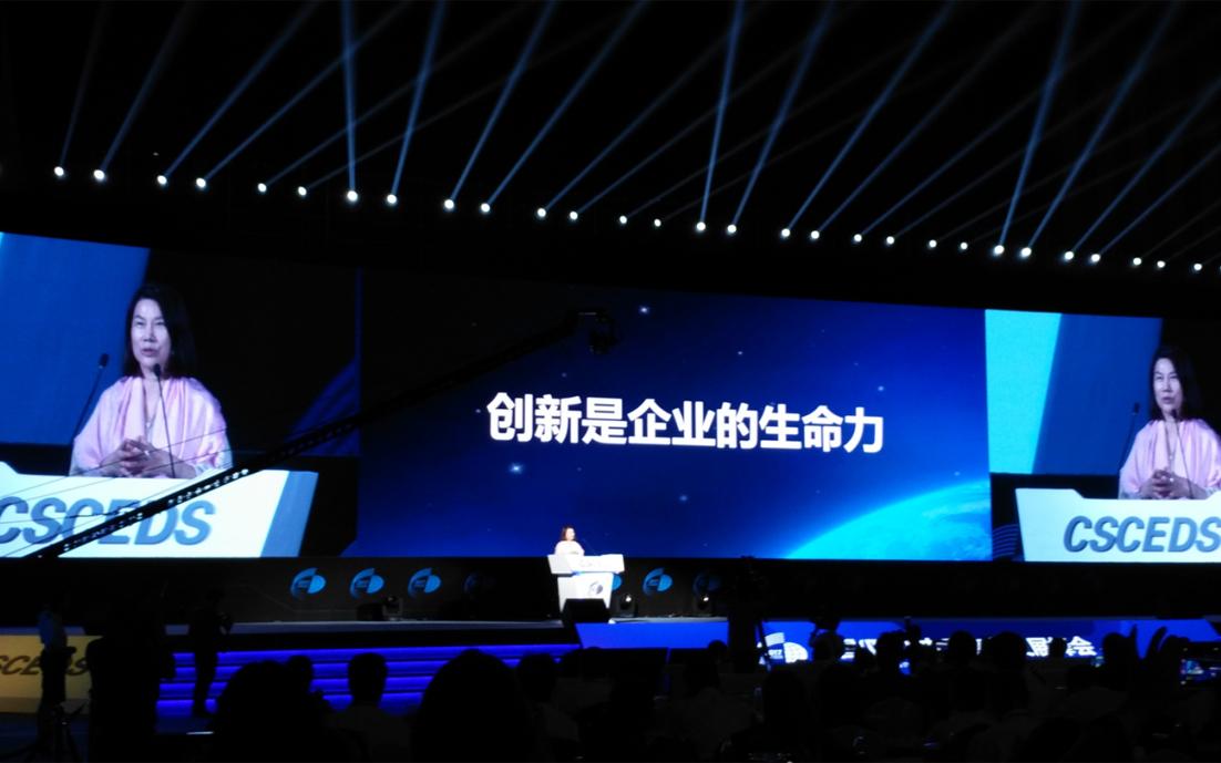 中国电子商务发展峰会