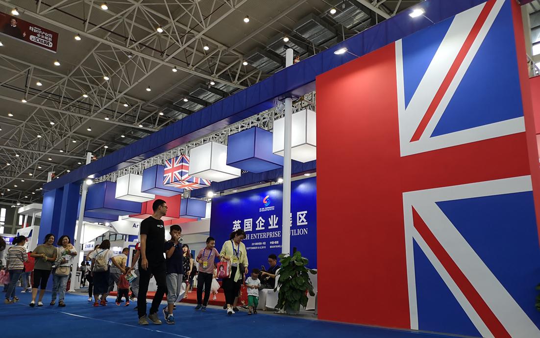 第六届中国(绵阳)科技城国际科技必威中文官网