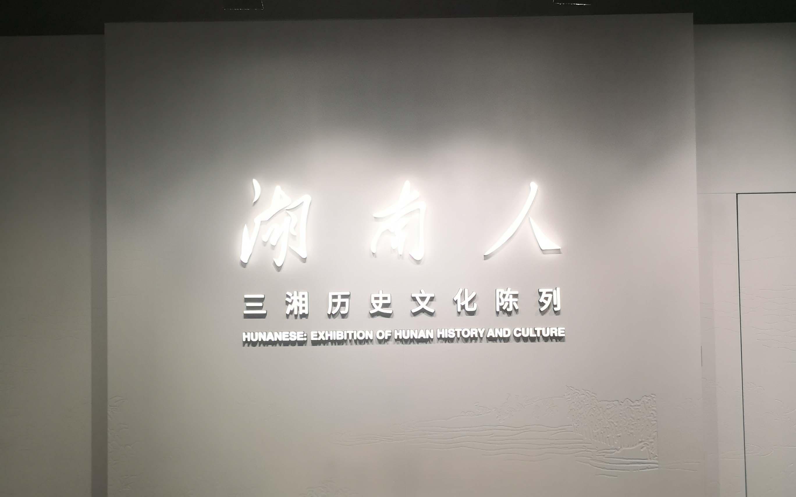 湖南三湘历史亚博体育app下载官网陈列馆