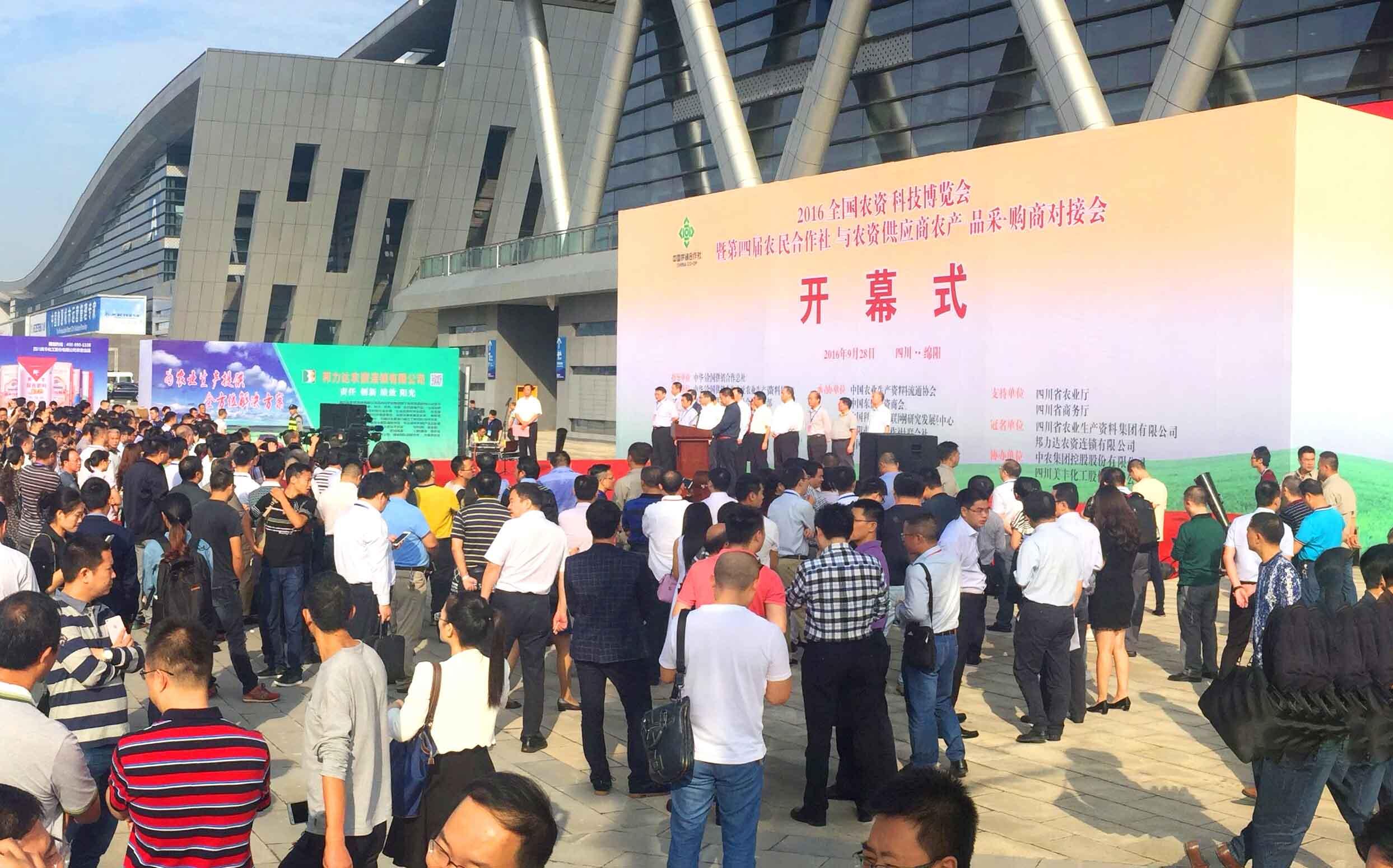 2016全国农资科技博览会