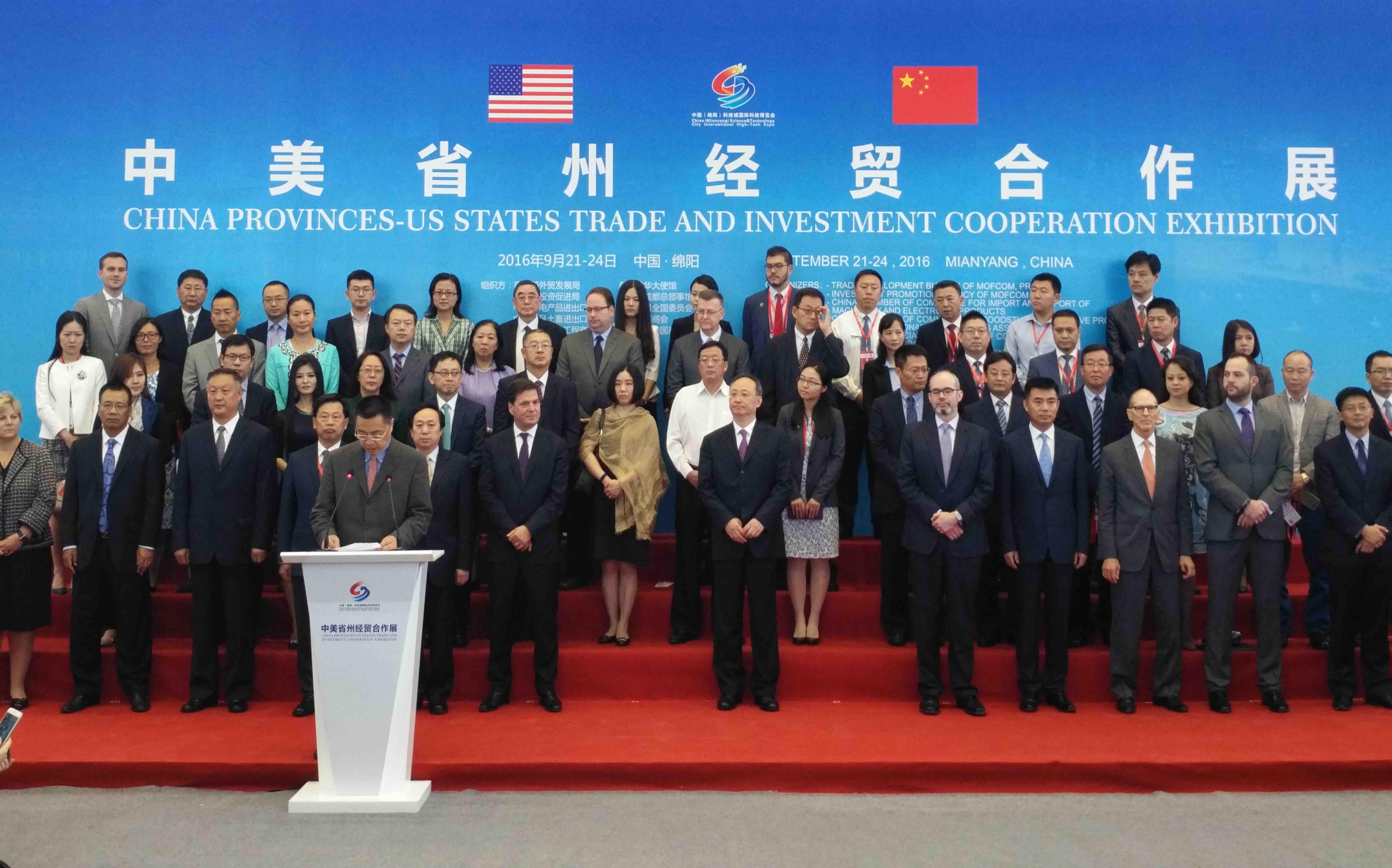 中美省州经贸合作大会