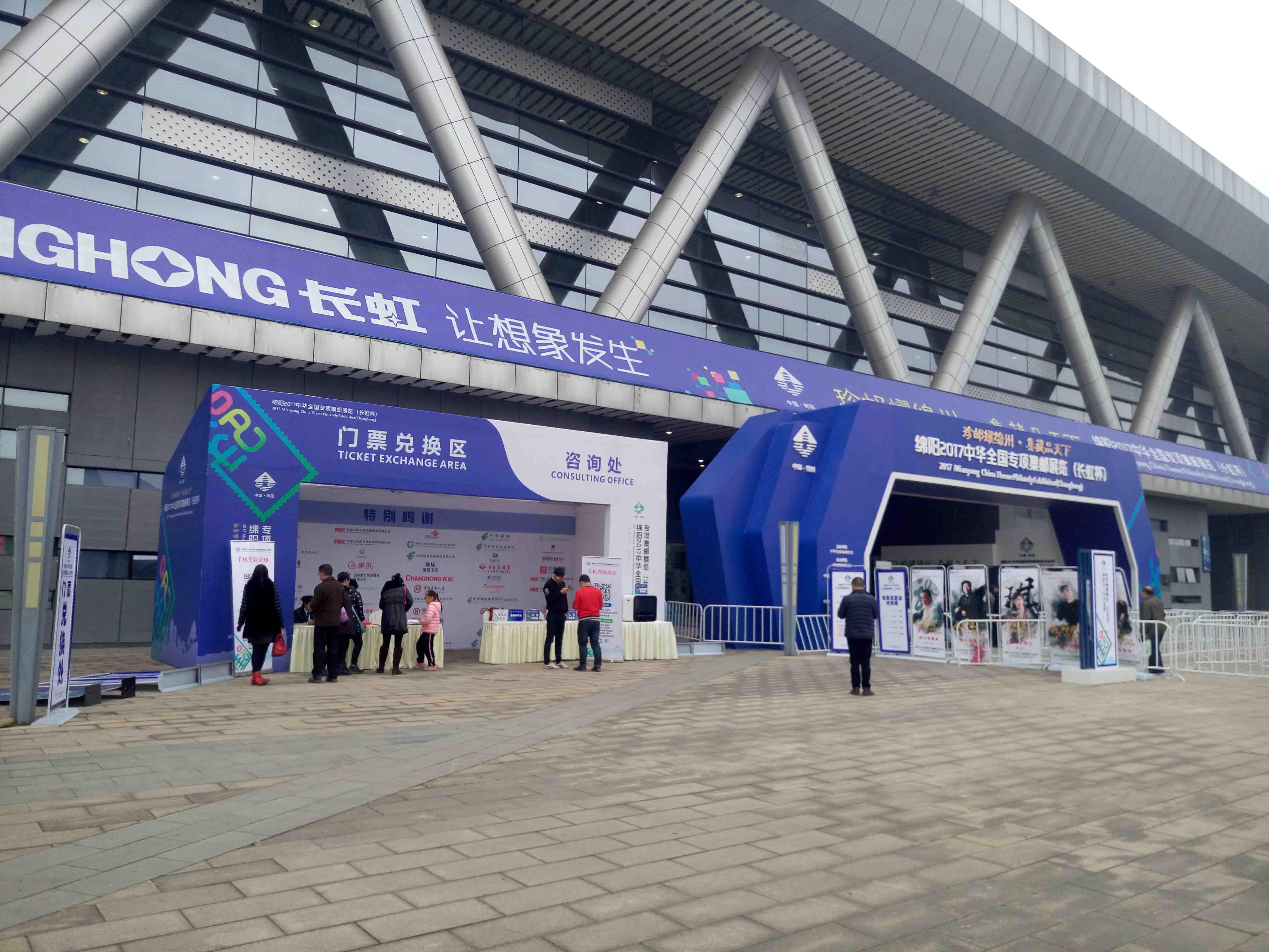 绵阳2017中华全国专项集邮展览(长虹杯)