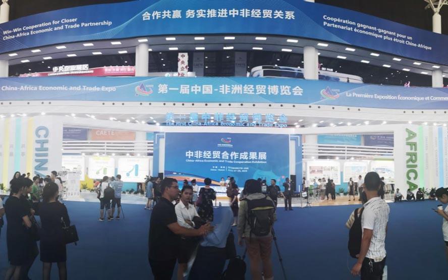 第一届中国—非洲经贸博览会